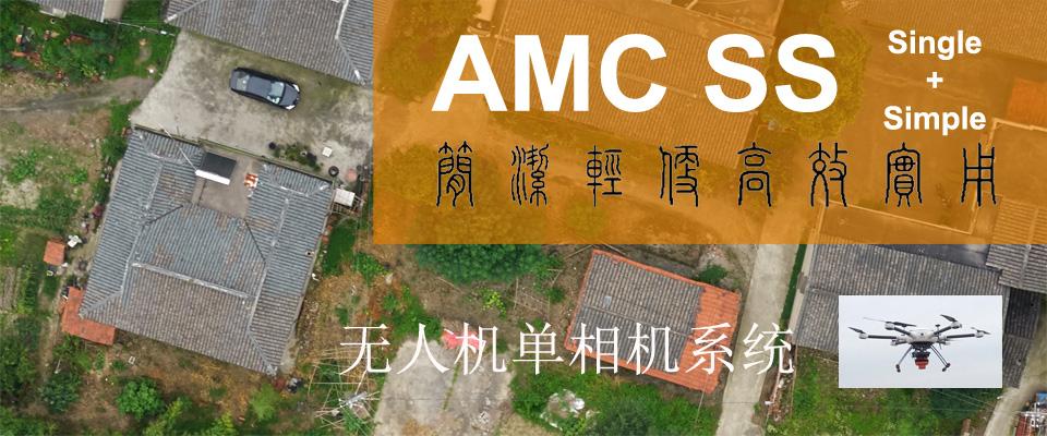 amc-ss